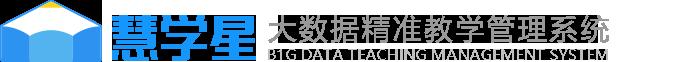 慧学星-大数据精准教学管理系统